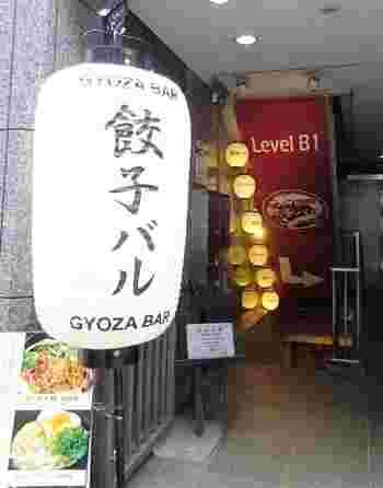 銀座線、丸の内線の赤坂見附駅から5分ほど歩いたところにある「餃子バル」は、薄皮餃子専門店。多くのメディアで取り上げられている人気店で、餃子ディナーを楽しんでみませんか?