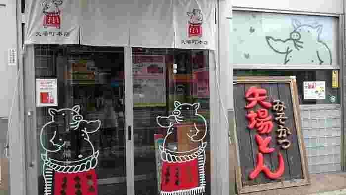 東京・大阪にも進出している「矢場とん」。シュールでかわいい横綱ぶたが目印の知る人ぞ知る名店です。
