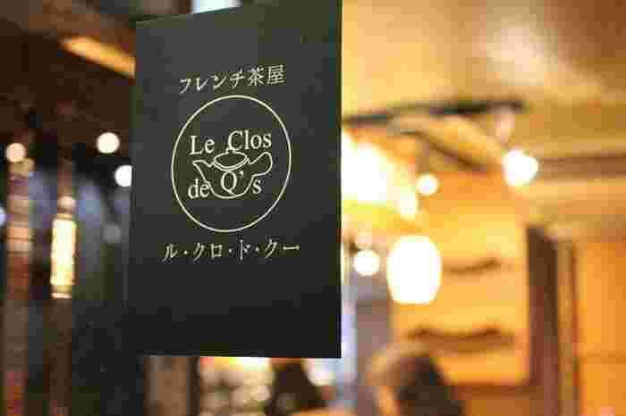 「ル・クロ・ド・クー」は、長年続く人気のフレンチ茶屋。落ち着いた空間ながらも、お子さまと一緒に気兼ねなく訪れることができる素敵なレストランです。