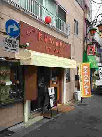 「クマリ(KUMARI)」は、阿佐ヶ谷駅から徒歩2分のところにある、インドとネパール料理のお店です。すべて手作りで、保存料や着色料を使っていないところが特徴。また、テイクアウトもできます。