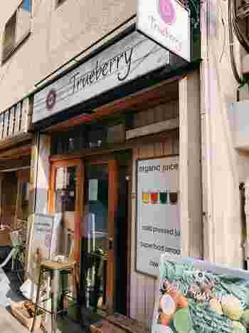 スムージーやジュースで、毎日の食事に栄養を摂り入れるライフスタイルを提案する「trueberry(トゥルーベリー)」。中目黒店は駅からほど近く、アクセスが良いので毎日通えそうですね。