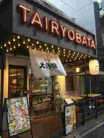 「魚バカ一代 大漁旗」は、大分や佐賀の市場から厳選した鮮魚を直接買い付けする居酒屋。夜だけでなく昼のランチ営業もしていて、新鮮な魚を安くいただけます。