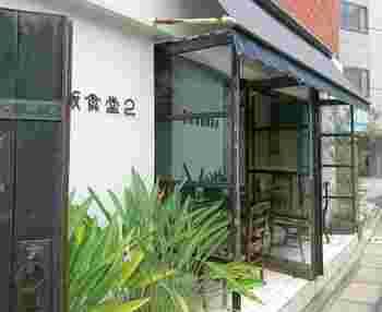 アジア映画に出てくるような素敵な外観。恵比寿駅東口から徒歩5分のこちらのお店はシンガポール料理が楽しめます。