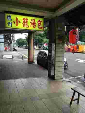 「小籠包はもう日本の「鼎泰豊」(ディンタイフォン)でも食べたし、台湾でも前食べたしなぁ」という方におすすめなのが「杭州小籠湯包」。  小籠湯包は、小籠包よりもスープ多めの小籠包。  たっぷりのスープを楽しみたい方にぜひおすすめしたい小籠包です♪