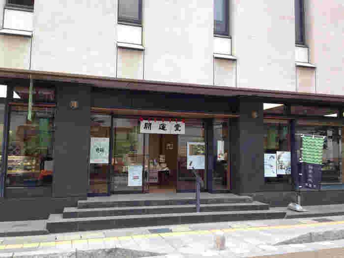 本店は、松本駅の近く。他にも駅、空港、インターと松本市周辺で開運堂の商品を購入できます。