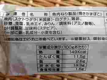 市販食品のパッケージ裏にある『原材料表示』には、使用したすべての原料が重量の多い順に記載されています。  その中で、食品と食品添加物は分けて記載することが義務づけられており、魚肉や卵などの聞きなれた食品名の後に表示されているものが食品添加物です。原材料表示を見るクセをつけると、商品を選択する目安にもなりますね。