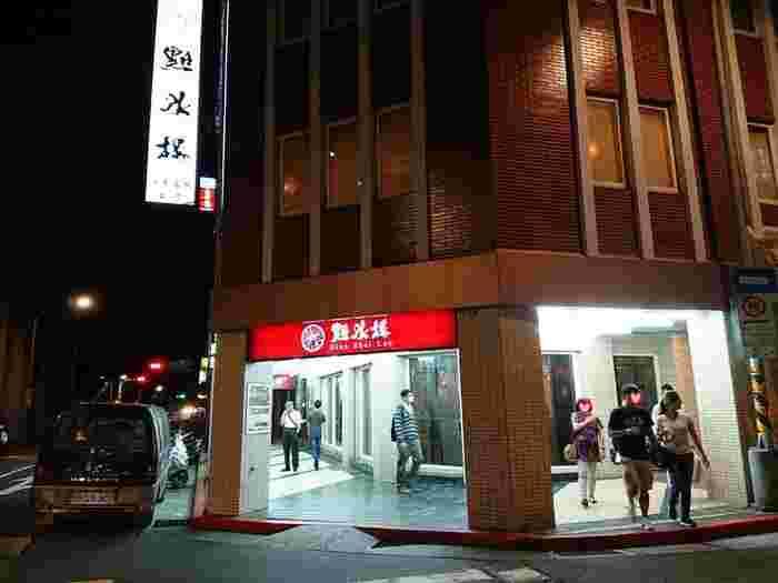 台湾の小籠包といえば、鼎泰豐(ディンタイフォン)・杭州小籠湯包(ハンゾウシャオロンタンバオ)・そして、こちらの點水樓 (ディエンシュイロウ)が有名です。  點水樓 (ディエンシュイロウ)は、こちらの台北駅が最寄りの「懷寧店」のほか、忠孝復興のSOGOデパート内にある「SOGO復興店」、そして地下鉄台北アリーナ駅が最寄りの南京店と、いくつか店舗があります。