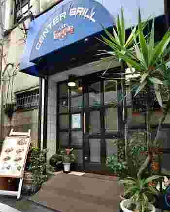 """横浜を代表する老舗洋食店といえば「センターグリル」。初代は、横浜の有名ホテル「ホテルニューグランド」の初代総料理長としての経験を活かし、1946年(昭和21年)にこちらのお店をオープンさせました。""""安くて栄養のある美味しいものを、たくさんの人に気軽に食べてもらおう""""をモットーに、庶民に親しまれる味を守っています。"""