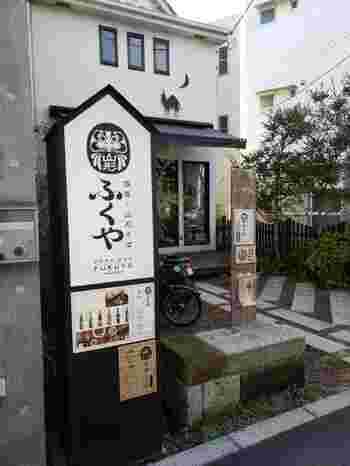 鎌倉駅から長谷寺に向かう途中の由比ヶ浜通り、六地蔵付近に位置する蔵を改装して作られた宿泊施設「Hostel YUIGAHAMA」の一階に位置する「山形そば ふくや」。山形の文字入りのダルマの看板が目印です。