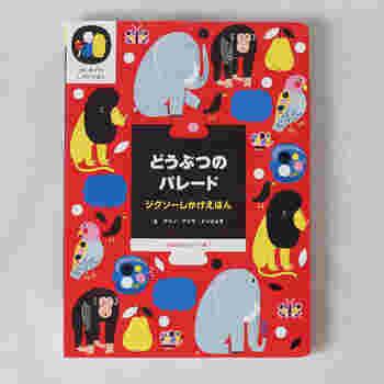 """ユーモラスでおしゃれな表紙絵にピンときた方もいるかもしれません。こちらはマリメッコのテキスタイルデザイナーが製作した、""""小さい""""""""大きい""""を遊びながら学べる知育絵本です。"""