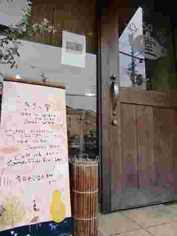 ラーメン屋街で有名な一乗寺にある、貴重なカフェ。 白川通沿いからは少し離れますが、ぜひ訪れたくなるカフェです。