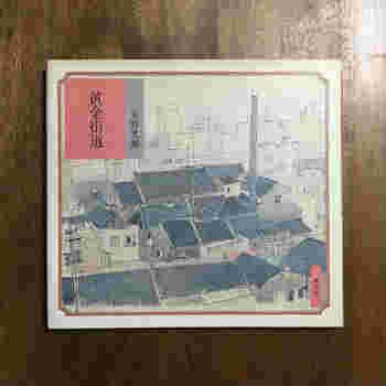 東京の上野から麻布まで、落語「黄金餅」に出てくるルートを描いたという「黄金街道」。1986年に出版された本なので、現在の街並みと見比べてみても楽しいかもしれません。