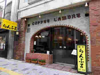 新宿駅東南口から徒歩3分、黄色い看板が目印の「名曲・珈琲 新宿 らんぶる」。200席の地下フロアがある、新宿では珍しい大きな喫茶店です。店内には静かな時間が流れ、ゆったりくつろぐことができます。
