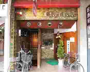 コーヒー好きの方、喫茶店好きの方なら一度は足を運んでおきたい由緒ある喫茶店は、1950年に開店しました。三条京阪駅より徒歩約5分の好立地にあります。