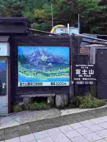 須走口は富士宮口の次に距離が短いルートで、6合目までは比較的緑も多く鉱山植物を見ながら登山が楽しめるのが魅力のルートです。登山者全体の一割程度しか利用しないため、混雑を避けたい方にはおすすめですが、山小屋なども少ないので初心者だけの登山の場合には少し心配が残ります。また、8合目で吉田口からのルートと合流するので、帰りは道間違えがないように注意する必要があります。