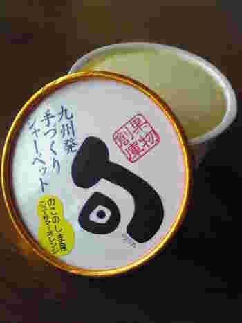食後は能古島産のニューサマーオレンジを使用した「手づくりシャーベット」はいかが?