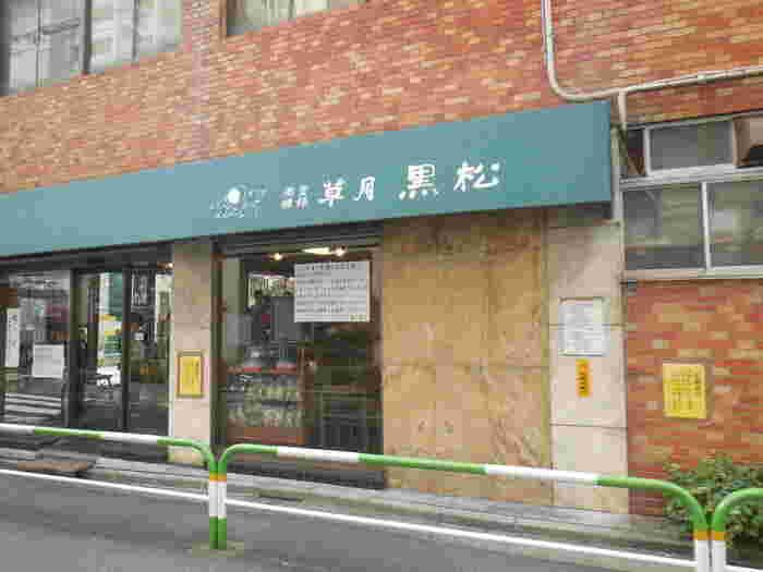 東十条駅から徒歩1分。東京三大どらやきのひとつとして有名なお店です。行列していることもしばしばの和菓子店で、進物用のどらやきを購入する人は自宅用も併せて購入していくことが多いんですよ。