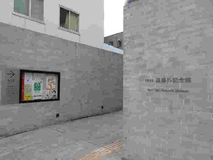 「みつばち」から不忍通り沿いを30分ほど歩いたところにある「文京区立森鴎外記念館」。ここは、森鴎外が明治25年(1892年)から亡くなる大正11年(1922年)まで暮らした「観潮楼」の跡地です。