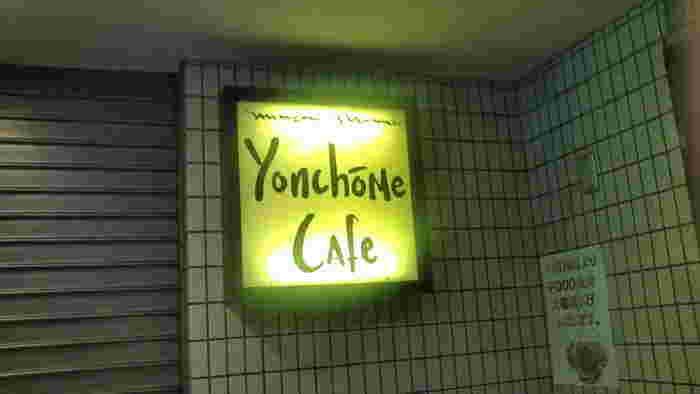 最初にご紹介するのは高円寺駅南口から徒歩約1分、その名の通り4丁目に位置する「Yonchome Cafe」。オープンから20年を超える、地域に根づいた人気カフェです。木目調の立て看板を目印に少し急な階段を上がっていくと、ひっそりとした雰囲気の入り口に辿り着き……。