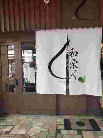 栗を使った和菓子はいくつもありますが、1年中和栗を扱っている和栗専門店は「和栗や」だけ。谷中銀座商店街を訪れたら、ぜひ足を運んでみたいお店のひとつです。