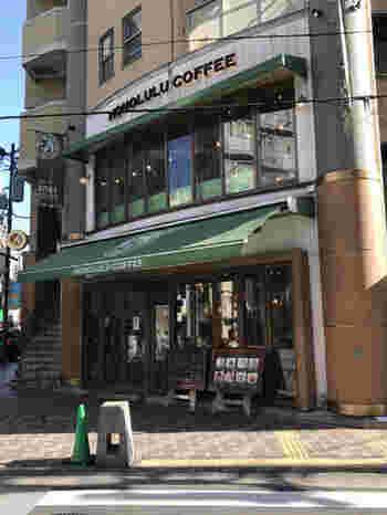 麻布十番駅から歩いて約3分パティオ十番という広場の前にある『ホノルルコーヒー 麻布十番店』。ハワイで生まれたコーヒーショップで、ハワイ州コナ地区の「コナコーヒー」がいただけます。
