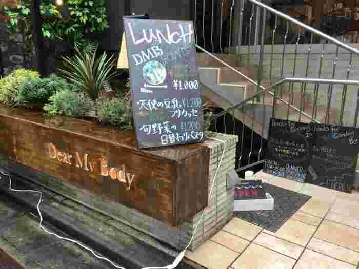 JR恵比寿駅1階の西口改札から徒歩1分のところにある<Dear My Body>。有機野菜を中心に、こだわりの食材を使った自家製メニューが自慢の「食べてキレイ」になるお店です。