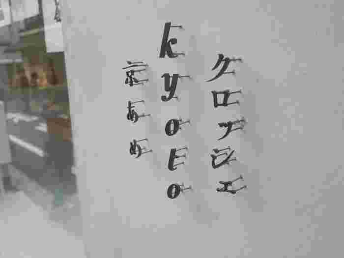「京あめクロッシェ(Crochet)」は、京都に古くから伝わる伝統的な飴づくりに新しい技術を加え、新たな「京あめ」として届けるスタイリッシュなお店。京都下京区にある本店と京都タワーサンド店の2店舗があります。