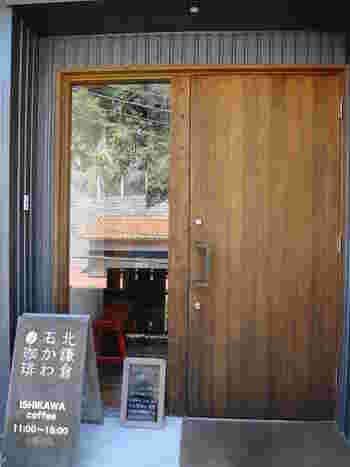北鎌倉駅から約1キロほど歩いたところにある「石かわ珈琲」は、こだわりの豆を自家焙煎したコーヒー店。シンプルな外観と木の扉が印象的です。