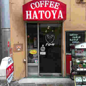 大正末期に創業し、アイスクリーム店やミルクホールを経て、今の形に落ち着いたそうです。赤い看板と文字が絶妙に可愛らしいレトロな外観。扉の鳩のマークは鳩とハートをかけてるんですね?文句無しのレトロ感!浅草一古い喫茶店は、静かな佇まいながら、今も生き生きとしています。