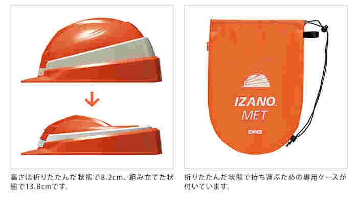 <防災用ヘルメット IZANO MET> こちらの「IZANO MET(イザノメット)」は折り畳むとコンパクトになるヘルメットです。収納スペースが足りない場合や、持ち歩きに便利ですね。機能性からくるデザインの良さだけでなく、国家検定を受けた防災用ヘルメットなので安心して使えます。