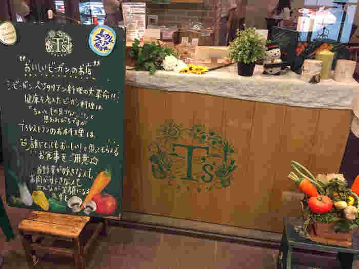 自由が丘駅から徒歩3分。Luz自由が丘の地下1階に店を構える<T'sレストラン>は、動物性食材を使わない「美味しいヴィーガンのお店」です。東京駅では、T'sたんたん(ティーズタンタン)というビーガン担担麺のお店も展開されています。