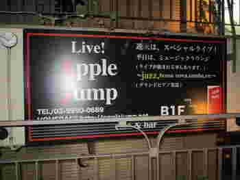 続いては池袋にある「アップルジャンプ」です。立教大学の隣にあります♪