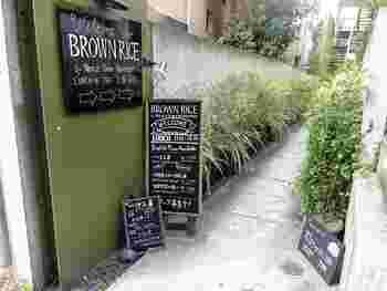 表参道からすぐ、横道に入ったところの「NEAL'S YARD GREEN SQUARE」の中に、「BROWN RICE」はあります。 緑の小道の先にある隠れ家のような場所です。
