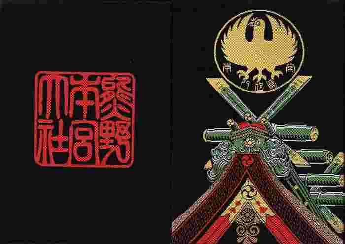 和歌山県・熊野本宮大社の御朱印帳。世界遺産「紀伊山地の霊場と参詣道」の構成資産として登録されたお社は全国3000社ある熊野神社の総本宮です。日本サッカー協会のマークでもおなじみの神のお使い「八咫烏」があしらわれています。