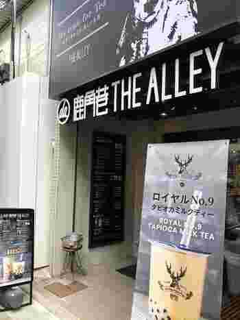 台湾発のティースタンド「THE ALLEY(ジ アレイ)」では、人気のタピオカドリンクをはじめとしたドリンクがいただけます。国内に数店舗展開しており、こちらは三軒茶屋店です。