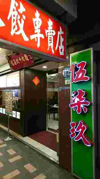 上でご紹介した京鼎樓から、徒歩1分もかからないほど近くにある「伍柒玖牛肉麺(五七九牛肉麺/読み:ウーチージウニュウロウミェン)」。