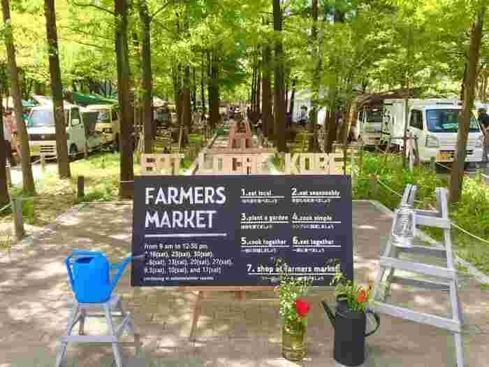 """農村部も広い神戸市内。 生産者と消費者の出逢いの場としてスタートしたファーマーズマーケット。 """"EAT LOCAL KOBE""""という神戸の農産物などの食文化を発信するこちらの催しは、週末に盛況となっています。 まさに、現代の市場! 普段は話を聞けない農家さんや街中のおいしいお店の店主までが出店しているんです♪"""