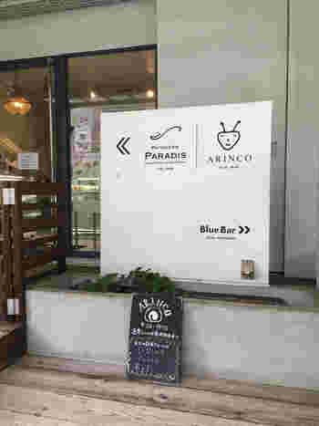 都営地下鉄三田線・大江戸線の春日駅から歩いて7分ほどのところに、人気のロールケーキ専門店「ARINCO(アリンコ)」の工場直売所があります。