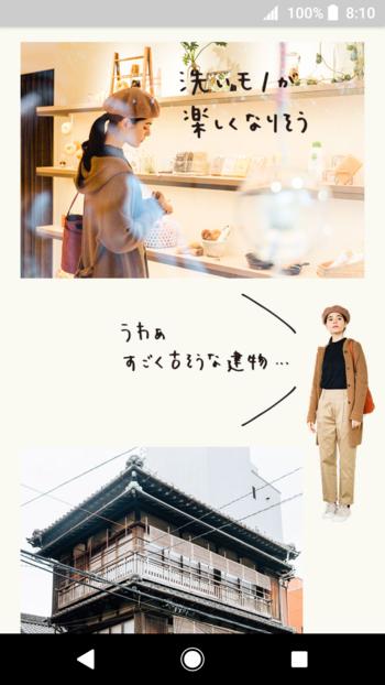 こちらは、東京の人気お散歩スポット「谷根千」のおすすめルートをご紹介した際のひとコマ。食いしん坊のあなたや、買い物好きなあなたも大満足なお出かけ情報をお届けしました。  過去には「心ときめく図書館」や「はじめての純喫茶」特集も。これからは、ぶらりお散歩するときにも「キナリノマガジン」のチェックをお忘れなく。