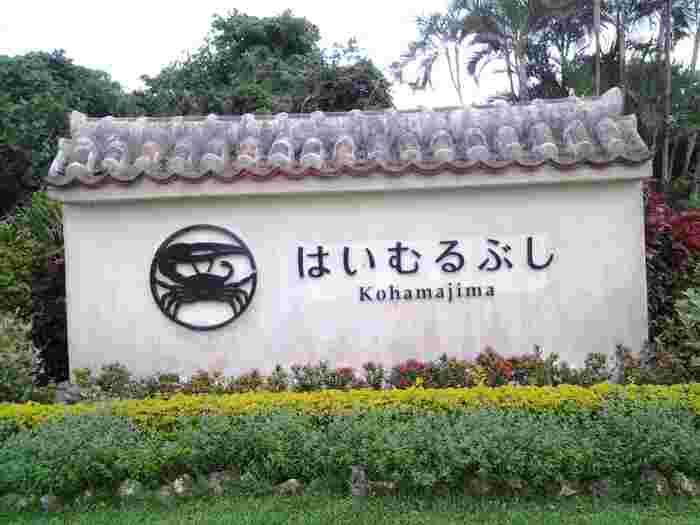 1979年にオープンしたはいむるぶしは、沖縄のリゾートホテルとしては先駆け的存在の老舗ホテル。2011年にリニューアルされました。