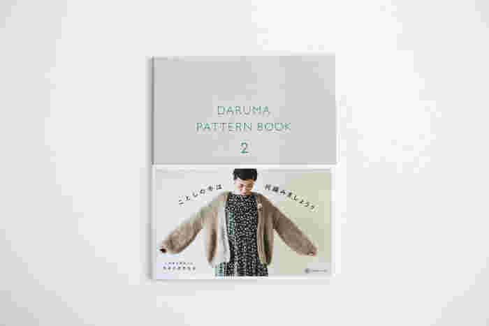 「DARUMA PATTERN BOOK(ダルマパターンブック)」はモノづくりを楽しむための雑誌です。編み物の雑誌というと古風なイメージがある方もいるかもしれませんが、「DARUMA PATTERN BOOK」のデザインは、そんなイメージを刷新する今に合ったデザインのものがたくさん。読んでいる途中できっと作りたくなりますよ。