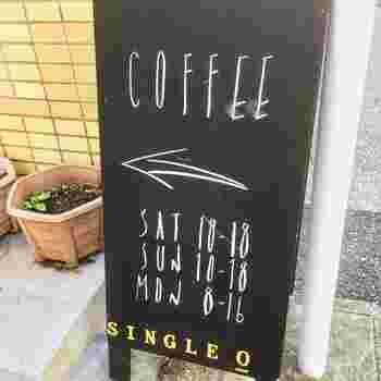 オーストラリア・サリーヒルズでオープンしたのが始まりのロースタリー・カフェ&バーの「Single O」が、両国にオープン。海外1号店として話題になっています。お店は、都営両国駅から歩いて6~7分、閑静な住宅街の一角にあります。黒い看板が目印!