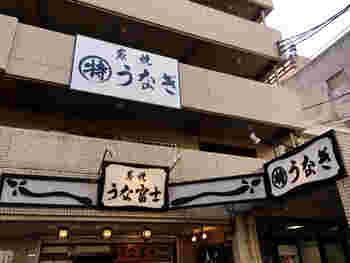 昭和区・鶴舞駅から徒歩10分の所にある、ひょろりと長いうなぎの看板が印象的な名店「うな富士」。