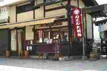 店構えも雰囲気がある、ナワテ通りの商店街にあるたい焼き屋さんです。松本駅からは700mほどの位置にあります。お城の見学の合間に一休みして寄り道したい。