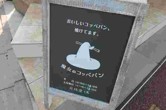 JR浦和駅 東口から徒歩約5分の場所にある可愛い看板が目印の「魔女のコッペパン」。