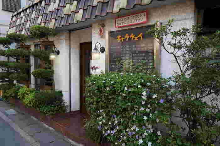 小町通りに入り、鶴ケ岡会館方面の裏手に位置する「キャラウェイ」。こちらも週末は行列ができている人気店。「キャラウェイ」はなんと1977年創業の老舗カレー屋さんなんです。