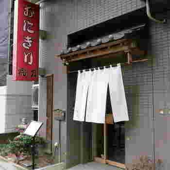 1954年創業の「おにぎり浅草宿六」は、東京で一番古いおにぎり屋さん。あのミシュランビブグルマンにも掲載されており、改めて注目される人気店です。