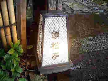 花園稲荷神社の鳥居のすぐ右手に見える韻松亭。豆腐や湯葉など、大豆や季節の新鮮な食材を使ったお料理で知られる名店です。上野公園を訪れた際に気になっていたという方もいらっしゃるのではないでしょうか?趣きのある外観が目印です。
