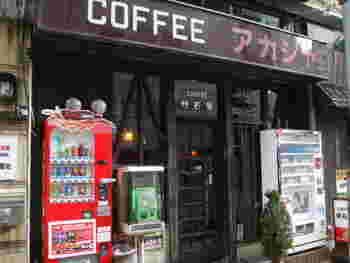ブラウンの看板のこじんまりとした佇まいの「アカシヤ」は、1973年創業の老舗純喫茶です。日比谷線・秋葉原駅から歩いて2分ほどの場所にあり、常連さんも多いですが初めてでも入りやすい雰囲気が魅力。  モーニング:7時30分~11時 定休日:日・祝日