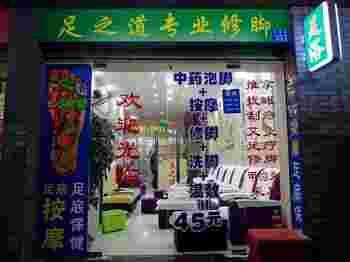 中国に行ったら試してみたいマッサージ。いろいろな種類がありますが、こちらは足裏マッサージ。着替えが必要ないので、旅行者が気軽に試せるものとして人気です。